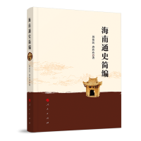 海南通史简编