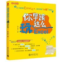 【二手书8成新】你早该这么玩Excel 伍昊 北京大学出版社