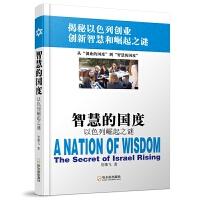 二手旧书8成新 智慧的国度:以色列崛起之谜(精) 犹太人的企业管理经验 9787548419914