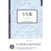 【二手书8成新】飞鸟集 泰戈尔 江苏译林出版社有限公司