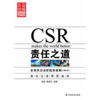 【正版二手书9成新左右】CSR责任之道 张秀兰 中国社会出版社