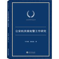 公安机关接处警工作研究 武汉大学出版社