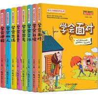 成长不烦恼系列丛书全8册 儿童经典文学故事书 9-12-15岁三四五六年级小学生课外阅读经典文学故事 儿童成长励志校园故事书 儿童好习惯好性格养成故事