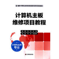 计算机主板维修项目教程 杨鹏,万萍 中国财富出版社 9787504753670