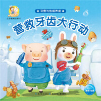 米乐米可生命教育故事书 习惯与性格养成:营救牙齿大行动,海豚传媒,长江少年儿童出版社,9787556049646