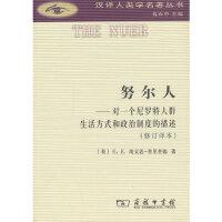 努尔人,E・E埃文思-普里查德,商务印书馆【质量保障放心购买】