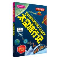 可怕的科学科学新知系列・太空旅行记