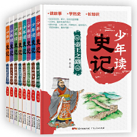 少年读史记(全八册)