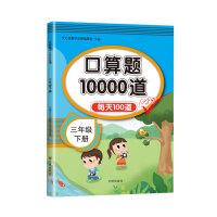 三年级下册小学生口算题卡10000道人教版小学生口算心算速算每天100道计时训练