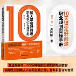 10天谋定好前途:职业规划实操手册(职业生涯规划经典,白领大学生求职必读,CCDM中国职业规划师培训教材)