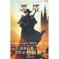 【正版二手书9成新左右】黑塔(1枪侠诞生 (美)斯蒂芬・金 现代出版社有限公司