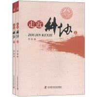 【二手书8成新】走近科协(套装上下册 李森 中国科学技术出版社