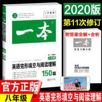 2020版 开心英语一本英语阅读理解与完形填空150篇八年级 第11次修订 8年级英语完形填空阅读理解一本中考阅读复习资