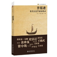 开拓者:著名历史学家访谈录 王希 等 北京大学出版社 9787301252840