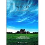 惊世之旅:苏格兰高地旅行记 约翰生,鲍斯威尔 国际文化出版公司 9787512502147
