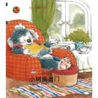 幼儿文学百年经典-小树熊出门-中国原创图画书(中国作家协会会员汤素兰著作,荣获全国优秀儿童文学奖)