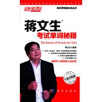 蒋文生考试单词秘籍――六级冲刺版