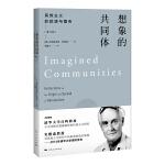 想象的共同体--民族主义的起源与散布(增订版)