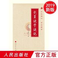 党员边学边记 不忘初心 牢记使命 人民出版社 2019新书
