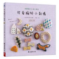 可爱胸针小刺绣,日本世界文化社著,南海出版公司,9787544288422