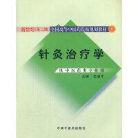 针灸治疗学 王启才 中国中医药出版社 9787801564436
