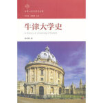 牛津大学史 周常明著 上海交通大学出版社 9787313088086