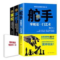 《掌舵》系列三部曲(《舵手》+《掌舵》+《掌舵2》):随机赠送畅销书一本