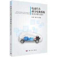 电动汽车动力电池系统安全分析与设计