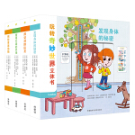 玩转奇妙世界立体书(全4册)