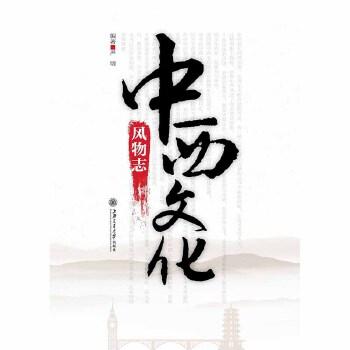 中西文化风物志(POD) 按需印刷商品,16天发货,非质量问题不接受退换货。