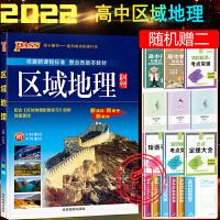 2020版高中区域地理 pass绿卡图书赠中国地图世界地图 高一高二高三高考地理通用版区域地理图册 高中地理复习资料书