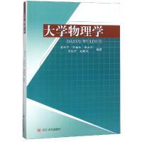 大学物理学/童开宇等 四川大学出版社