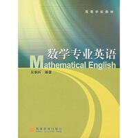 【正版二手书9成新左右】数学专业英语 吴炯圻著 高等教育出版社