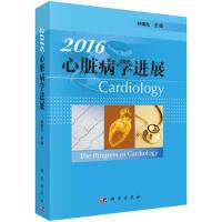 【二手书8成新】2016学进展2016 林曙光 科学出版社
