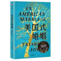 美国式婚姻 塔亚莉琼斯 著 中信出版社