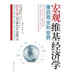 《宏观维基经济学:重启商业和世界》(畅销书《维基经济学》原班作者更深探究全球网络协作将如何改变世界的现状)