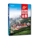 中国分省系列地图册:山东(2018年版)