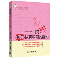 培养孩子认真学习的能力 唐曾磊 清华大学出版社 9787302353218 新华书店 正版保障