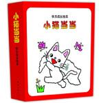 小猫系列(套装全10册) [日] 清野幸子,猿渡静子 南海出版社【无忧购商家】