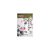 十二花神-彩墨花卉画法 施荣宣 绘 天津杨柳青画社 9787554700648