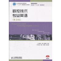 """数控技术专业英语(第3版)(工业和信息化高职高专""""十二五""""规划教材立项项目)"""