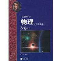 物理(高中上册)(华师大二附中实验班用)