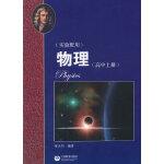 物理(高中上册)(实验班用)