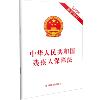 中华人民共和国残疾人保障法(2018年最新修订)