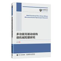 国之重器出版工程 多功能无驱动结构微机械陀螺研究
