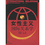 女性主义国际关系学