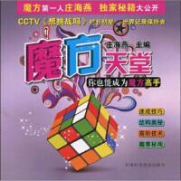【二手书8成新】魔方天堂:你也能成为魔方高手 庄海燕 天津科学技术出版社