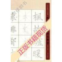 【二手旧书9成新】欧阳询楷书部首解析_叶定莲