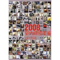 2008室内细部年鉴1-公寓. 办公室