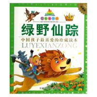 七彩童书坊:绿野仙踪(注音版 水晶封皮)